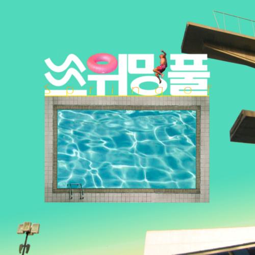 [Single] Swimming Pool – 봄의 스위밍풀