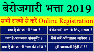 Berojgari bhatta online registration 2019 Rajasthan