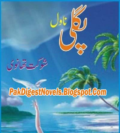 Pagli Novel By Shoukat Thanvi Pdf Free Download