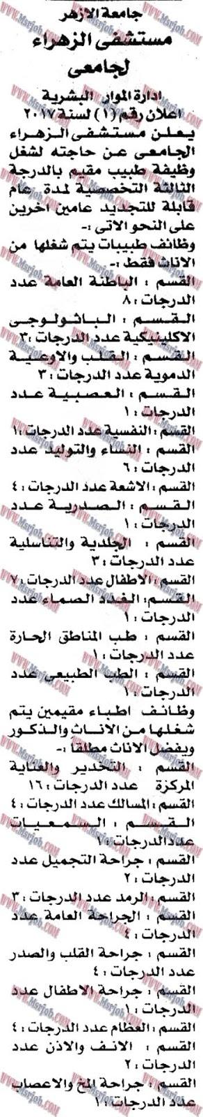 وظائف جامعة الازهر لخريجي الجامعات منشور بالاخبار 21 / 3 / 2017