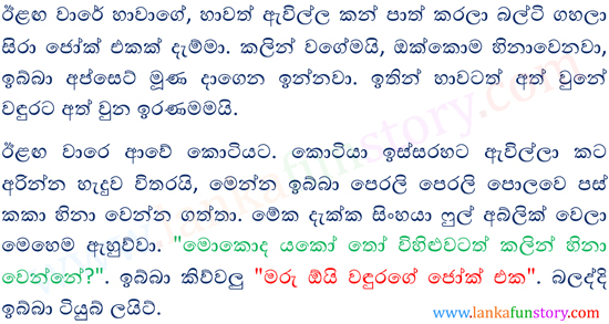Sinhala Jokes-Tube Light-Part Two