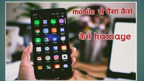 Android mobile se paisa kaise kamaye - 2 top mobile Apps 2019