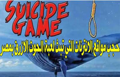حجب-مواقع-الانترنات-التي-تبث-لعبة-الحوت-الازرق-بمصر