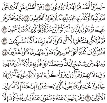Tafsir Surat Al-An'am Ayat 21, 22, 23, 24, 25