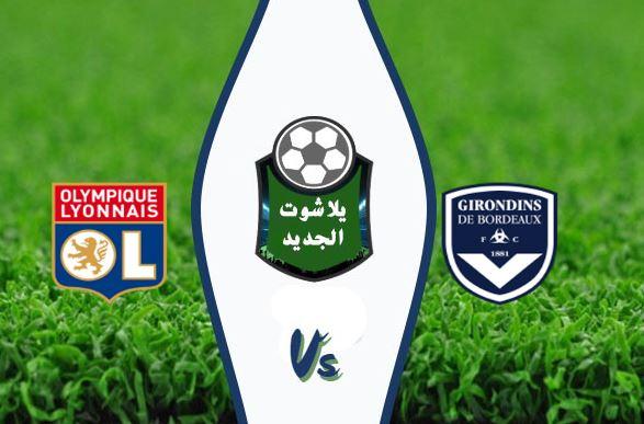 نتيجة مباراة ليون وبوردو اليوم الجمعة 11 سبتمبر 2020 الدوري الفرنسي