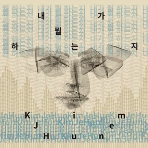 [Single] Kim Je Hun – 내가 뭘 하는지