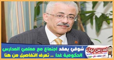 عاجل : اجتماع وزير التعليم مع معلمي المدارس الحكومية غدا السبت 9-9