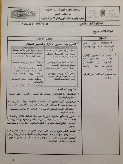 مركز مراكش آسفي:الإجابة الرسمية على الاختبار الكتابي للأطر الإدارية 2017