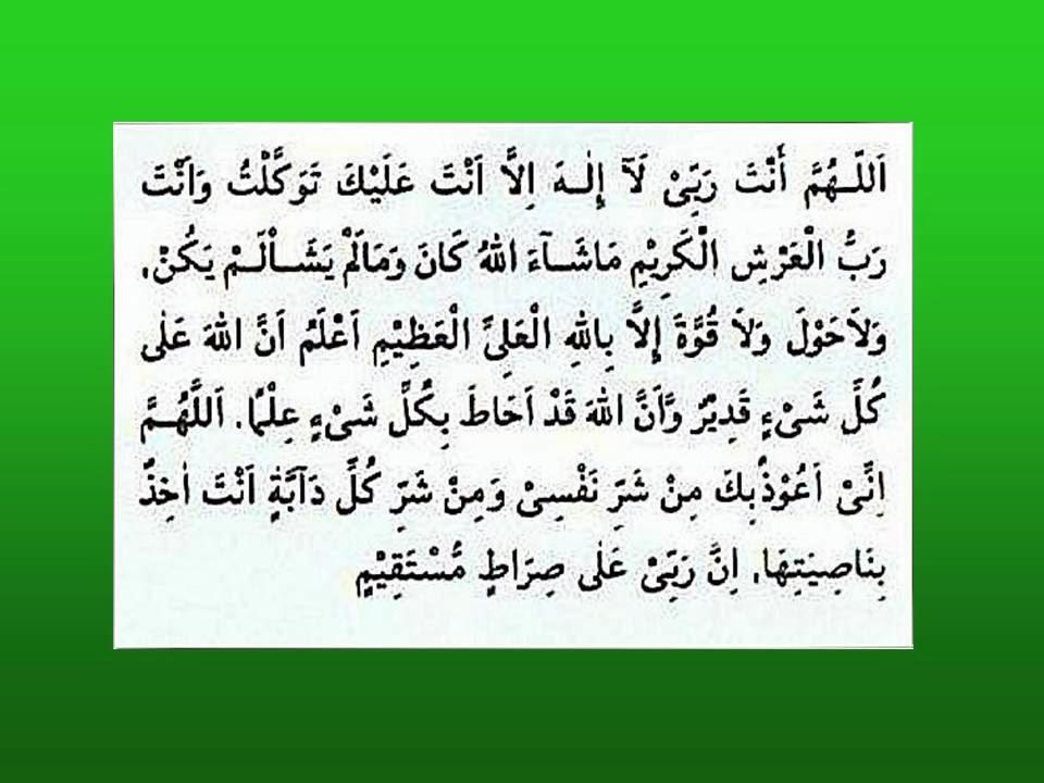 Doa Abu Darda Radiallahu Anhu(R.A), Doa Pelindung dari malapetaka dan musibah