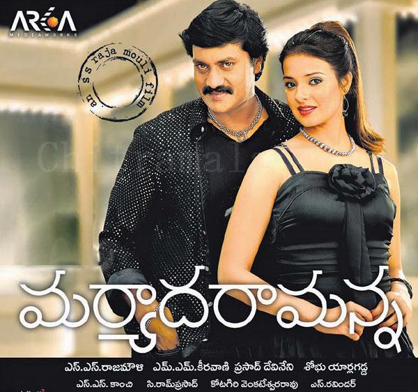 Lyricsintelugu Telugu Songs Lyrics Maryada Ramanna Telugu Songs