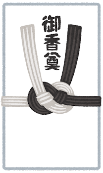 香典袋のイラスト(御香奠)