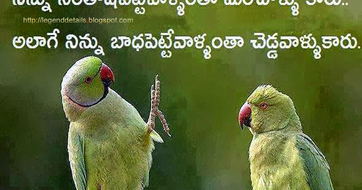 Amazing Life Quotes In Telugu