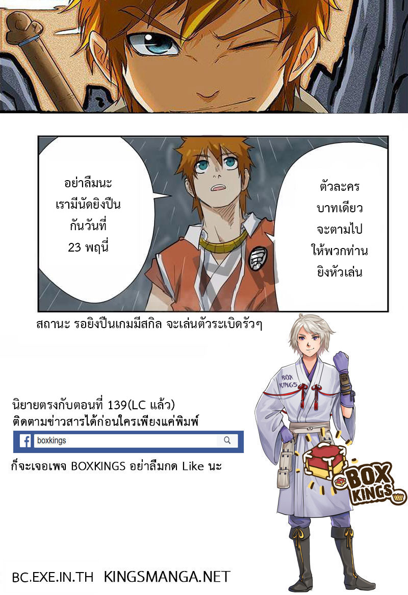Tales of Demons and Gods ตอนที่ 149.5 หน้า 11