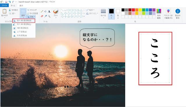 ペイントで日本語フォントを縦文字にする方法