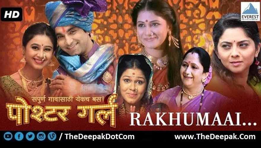Rakhumaai-Marathi-Song-%E0%A4%AA%E0%A5%8