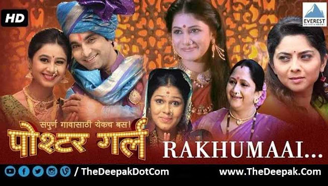 Rakhumaai Marathi Song - पोश्टर गर्ल | Celebrate Spirit of Women with Poshter Girl