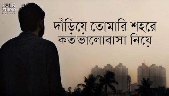 Dariye Tomari Shohore by Subhankar Debnath