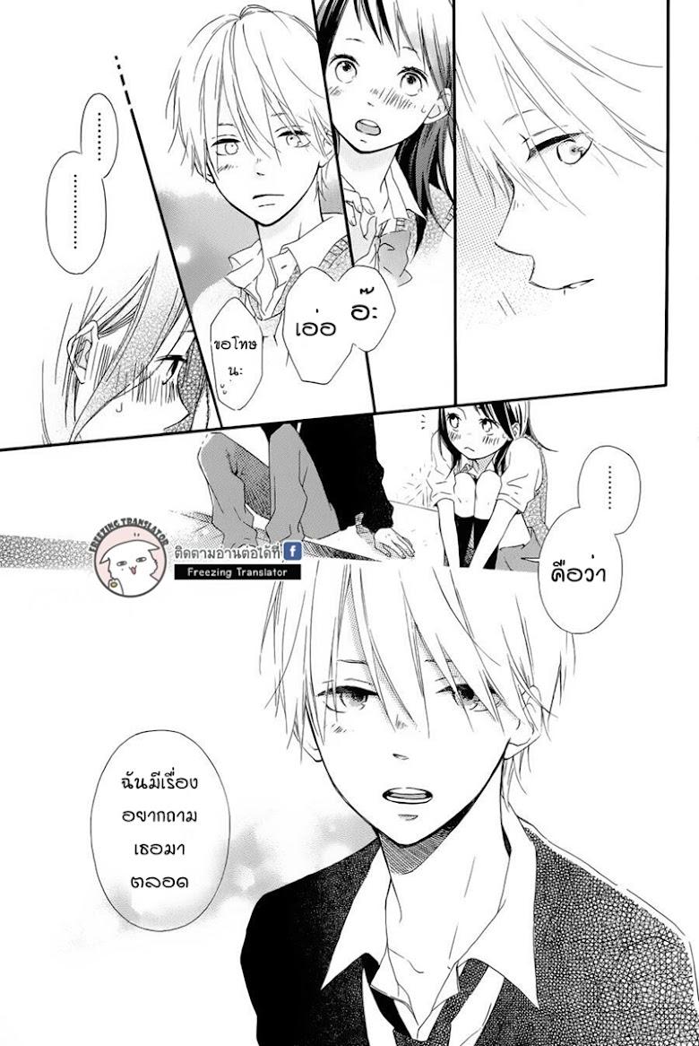 Akane-kun no kokoro - หน้า 31