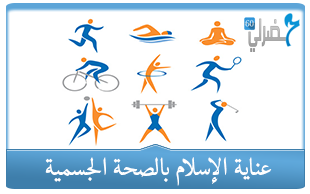 الدرس الثامن : عناية المسلم بالصحة الجسمية