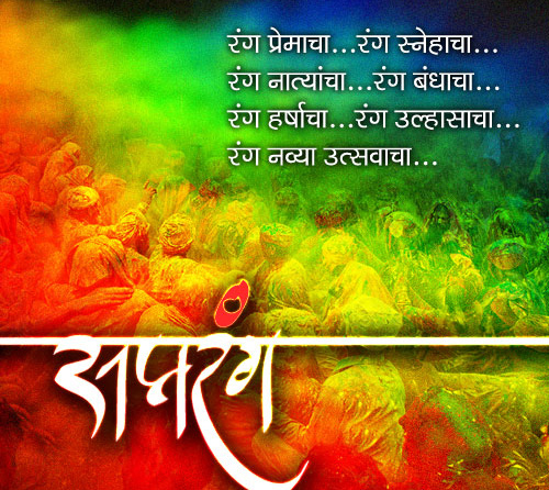 Holi-Messages-in-Marathi