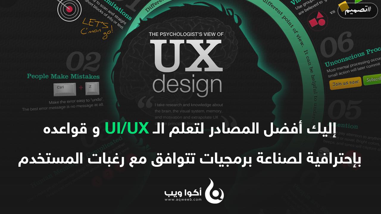 إليك أفضل المصادر لتعلم الـ UI/UX و قواعده بإحترافية