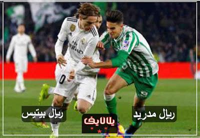 مشاهدة مباراة ريال مدريد وريال بيتيس اليوم بث مباشر في الدوري الاسباني