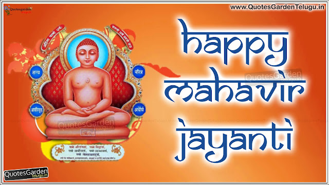 2016 Mahavir Jayanti Greetings - Best Mahavir Jayanti Greetings