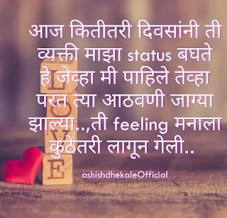 Marathi Quotes Ashishdhekaleofficial