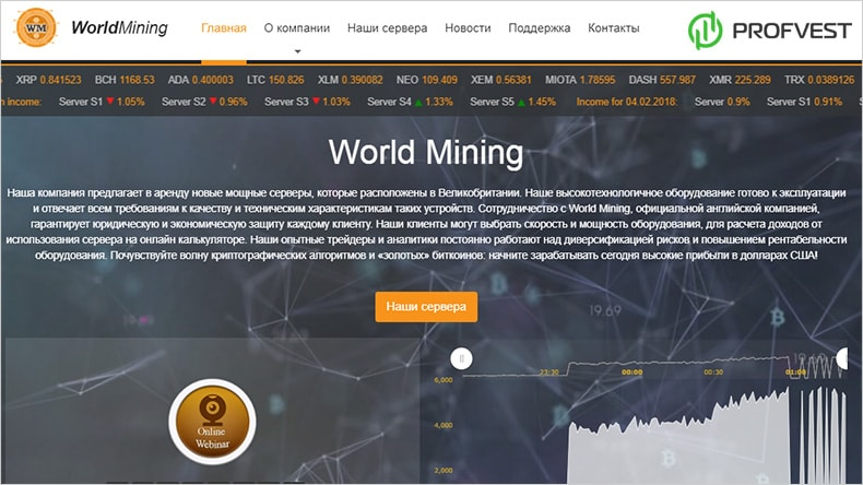 World-Mining обзор и отзывы HYIP-проекта