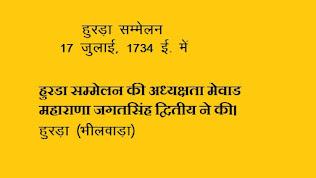 हुरडा सम्मेलन 17 जुलाई 1734 ई.