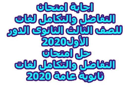 اجابة امتحان التفاضل والتكامل لغات  للصف الثالث الثانوى الدور الأول2020 – حل امتحان التفاضل والتكامل لغات ثانوية عامة 2020