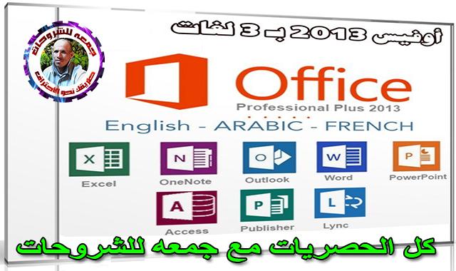 أوفيس 2013  بـ 3 لغات  Microsoft Office 2013  بتحديثات مارس 2019