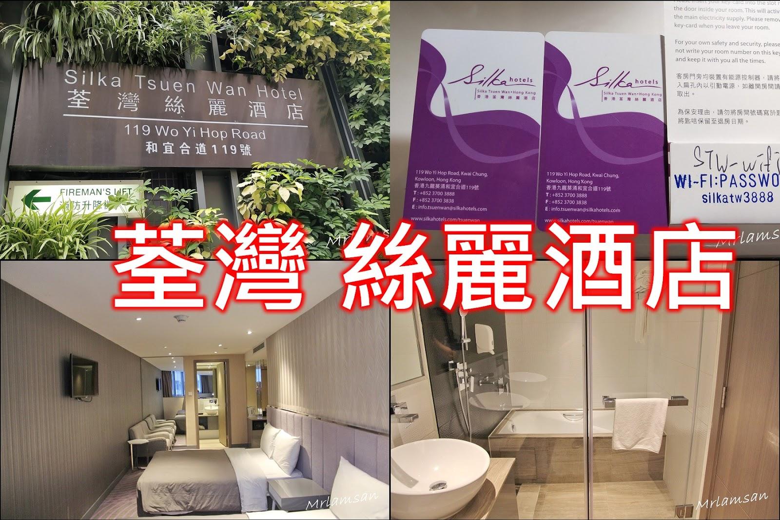 香港 荃灣 絲麗酒店 Marco's buffet 真實住宿遊記 豪華雙床房 有浴缸 | 林公子遊誌 | 旅遊嘆世界 - fanpiece