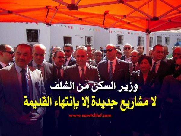 وزير السكن من الشلف : غير مقبول أن تبقى مشاريع مُعطلة وتطالبون بحصص جديدة