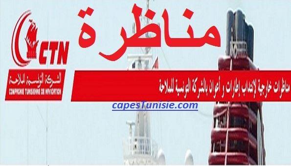 Emploi Concours Compagnie Tunisienne De Navigation