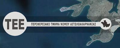 Αποτέλεσμα εικόνας για ΤΕΕ ΑΙΤΩΛΟΑΚΑΡΝΑΝΙΑΣ