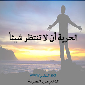 كلام عن الحرية , أقوال وعبارات عن الحرية مكتوبة علي صور معبرة
