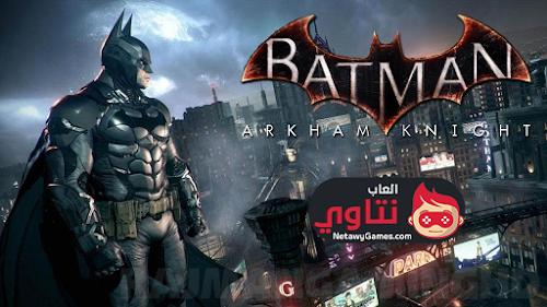 تحميل لعبة باتمان 2017 للكمبيوتر والموبايل Batman Game
