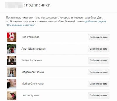 Гаджет «Подписчики»