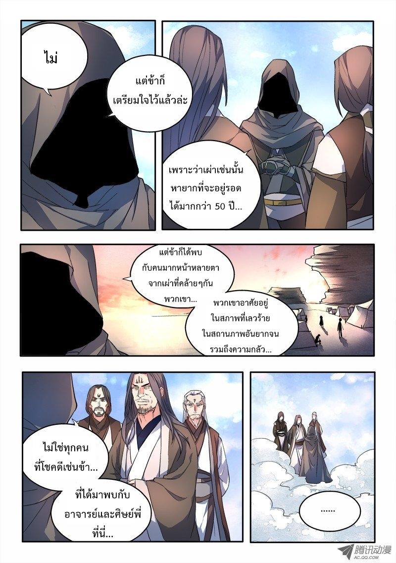 อ่านการ์ตูน Spirit Blade Mountain 56 ภาพที่ 6