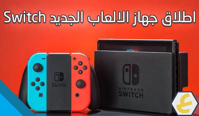 جهاز الالعاب الجديد Switch,xbox,الاكس بوكس,play station,بلاي ستيشن,gamer,قيمر,سوبر ماريو