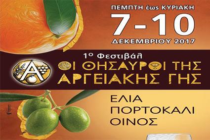 """Το Άργος γιορτάζει με φεστιβάλ τους """"Θησαυρούς της Αργειακής Γης"""""""