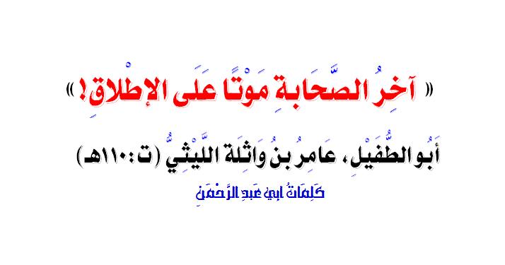 م و ق ع أ ب ي ع ب د الر ح م ن ع م ر و ب ن ه ي م ان ال م ص ر ي من هو آخر الصحابة موتا على الإطلاق