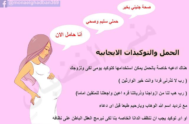 كيفية الحصول على الحمل ؟