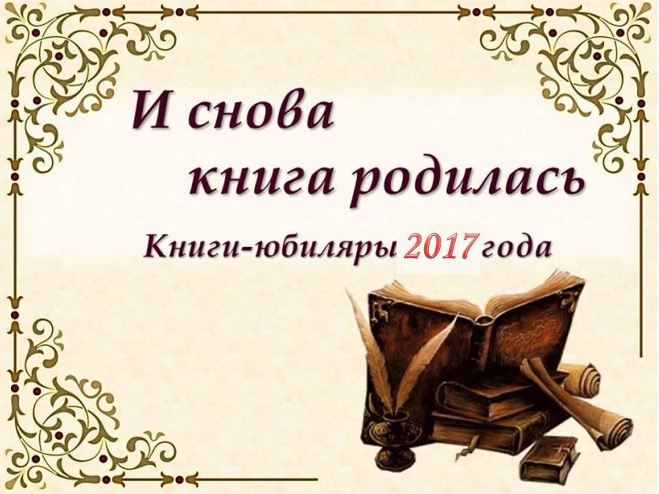 Картинки для книг юбиляров