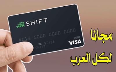 الدرس : سارع ! شركة مشهورة ترسل مجانا بطاقة بنكية ثمنها كبير لكل الدول العربية لتفعيل بايبال وسحب الأموال و أشياء أخرى