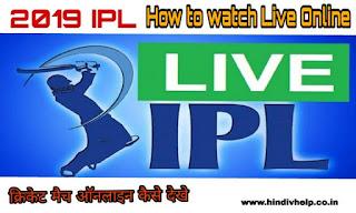 IPL-2019-Cricket-Match