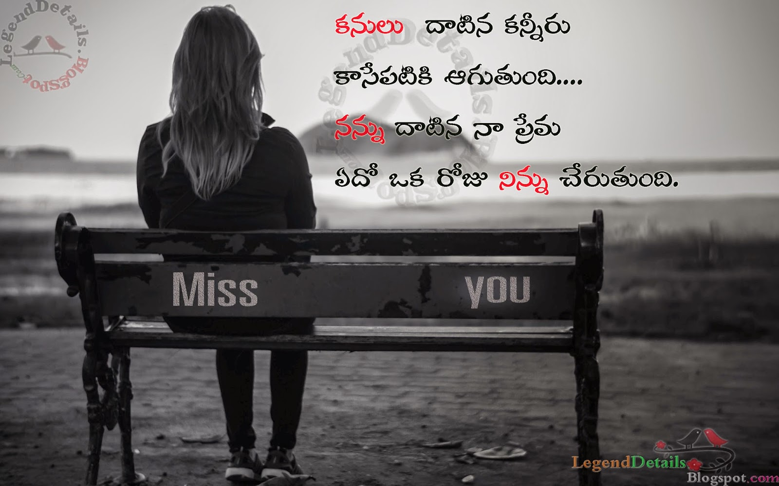 Telugu Heart Breaking Love Quotes | Telugu Sad Love Quotes | New Telugu  Love Failure Messages