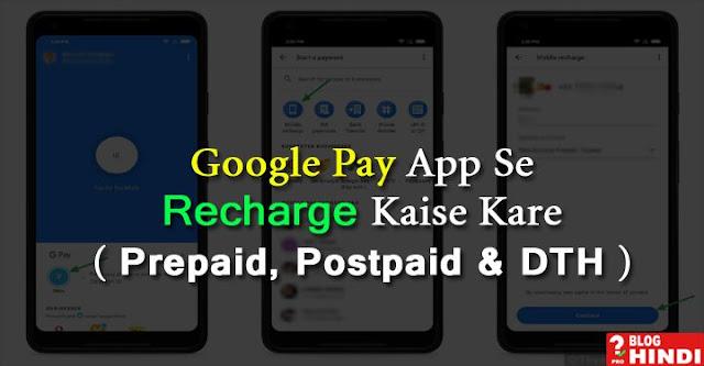google paye se recharge kaise kare, google pay se mobile phone ka rechaege kaise kare, google pay se dish dth ka rechaege kaise kare