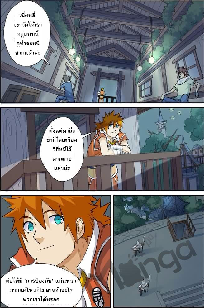 Tales of Demons and Gods ตอนที่ 155 หน้า 8